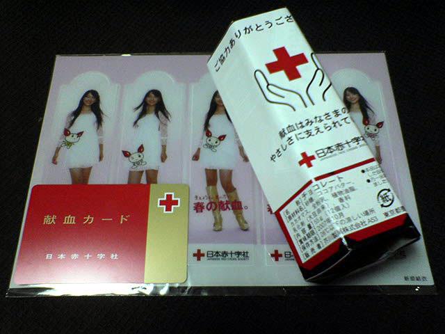 献血カード_a0016730_20482325.jpg