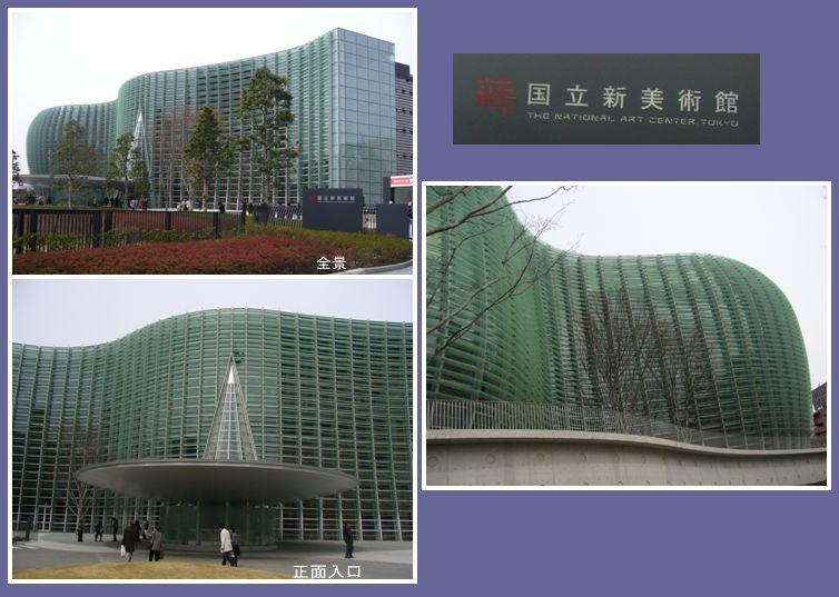 国立新美術館へ_c0051105_22123892.jpg