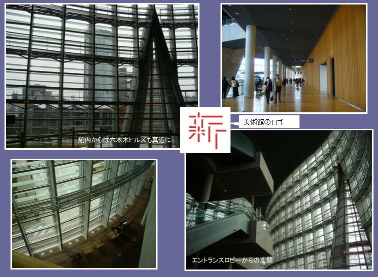 国立新美術館へ_c0051105_22592989.jpg