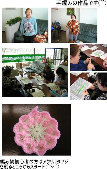 今日は編み物教室と水彩画教室でした(・∀・)_c0113948_17462555.jpg
