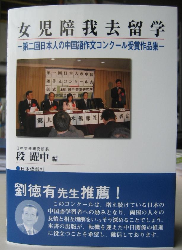 『女児陪我去留学―第二回日本人の中国語作文コンクール受賞作品集』納品されました。_d0027795_18362579.jpg