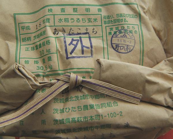 18年茨城笠間のミルキープリンセス1等と秋田こまち規格外入荷!_c0068515_9283484.jpg