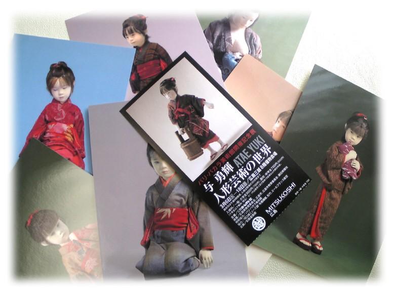 与勇輝ATAE YUKI人形芸術の世界2_e0116563_1830133.jpg