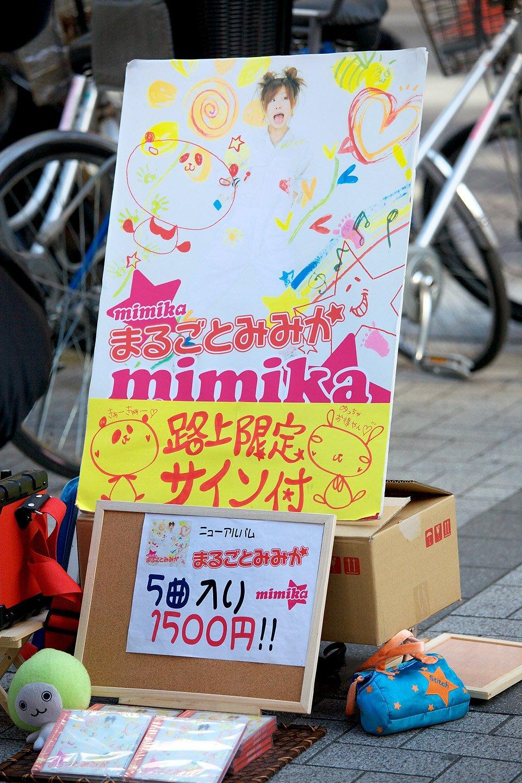 秋葉原にイテキタ_b0044523_2010571.jpg
