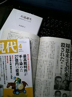 雑誌を読んで物知りになったようで・・?_e0016828_21305787.jpg