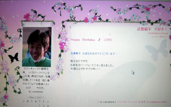 Happy Birthday ♪ ユタカ_a0009035_8542467.jpg