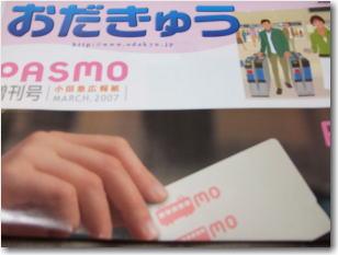 3月18日PASMOのチラシ