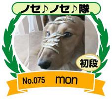 ノセノセもんちゃん