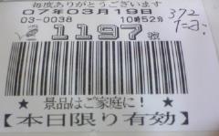 f0065228_1159171.jpg