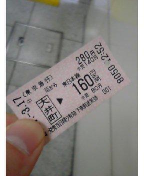 切符を買うという行為_d0057843_10373085.jpg