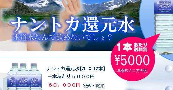 発見!あるある「ナントカ還元水」 【復活】_c0025115_125987.jpg