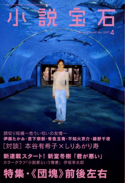 小説宝石_c0075725_1250133.jpg
