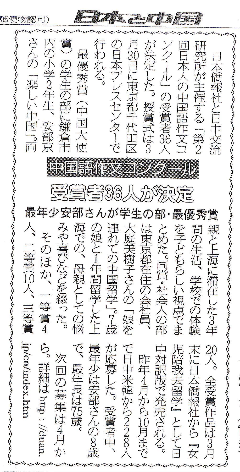 日中友好協会機関紙「日本と中国」 中国語作文コンクール受賞者決定を報道_d0027795_12464215.jpg