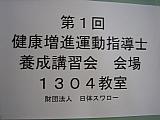 健康増進運動指導士のための栄養学入門_d0046025_20185585.jpg