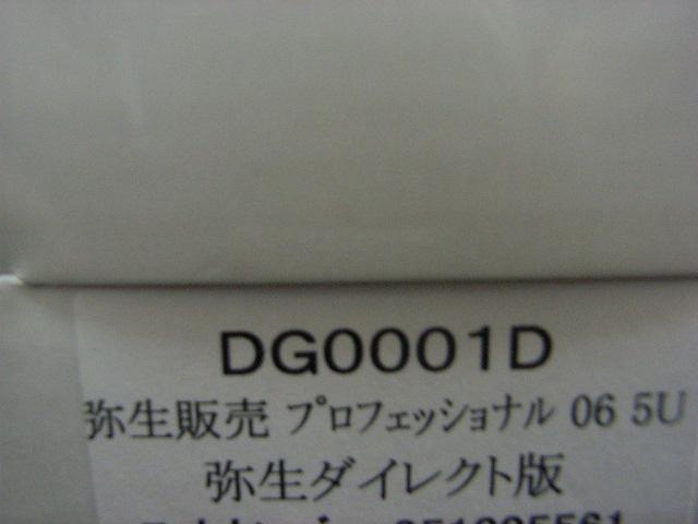 d0085634_12581055.jpg