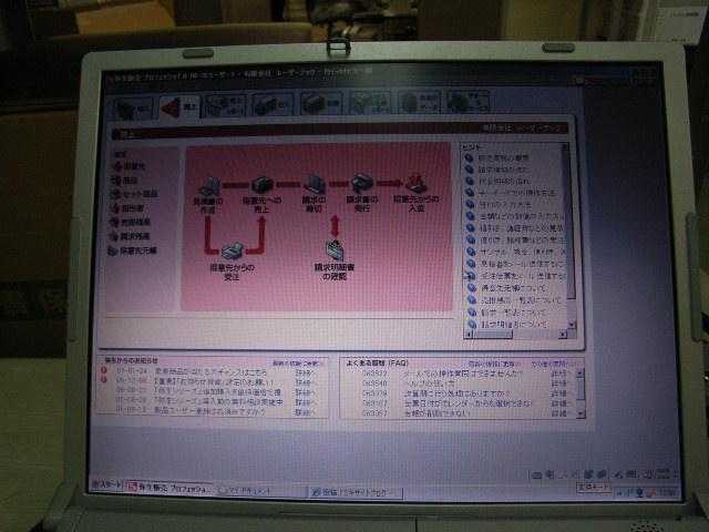 販売管理ソフト_d0085634_12594054.jpg