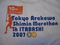 東京荒川強風マラソン_a0036808_16431738.jpg