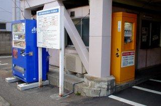 長野市緑町駐車場の自動販売機_a0003909_6261945.jpg