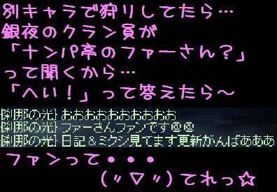 マナ クリスタル❤_f0072010_13591822.jpg
