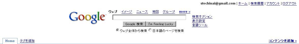Personalized Google Home にテーマが誕生_c0025115_215423.jpg