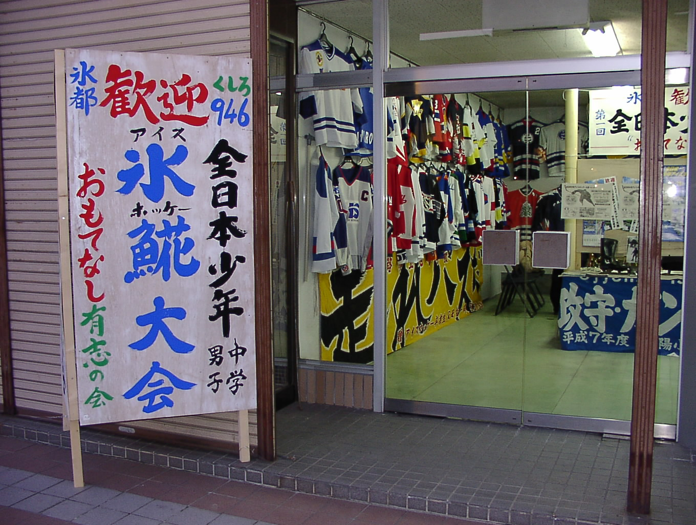全日本少年アイスほっけ大会  3月23日_f0113639_13432644.jpg