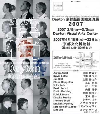 ご案内2 Dayton京都版画国際交流展2007_c0100195_042978.jpg