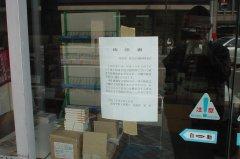 つるりん堂の自動販売機のいま_a0003909_16151853.jpg