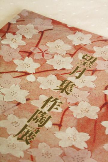 望月集 作陶展 日本橋三越美術特選画廊へ_d0004651_12144786.jpg
