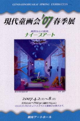 現代童画会\'07春季展_a0086270_19882.jpg