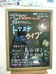 3/25[sun]  トアステライブ!!!_f0042307_2294429.jpg