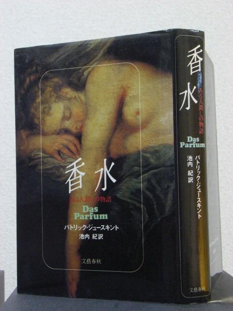 香水(ある人殺しの物語)_e0016513_16434331.jpg