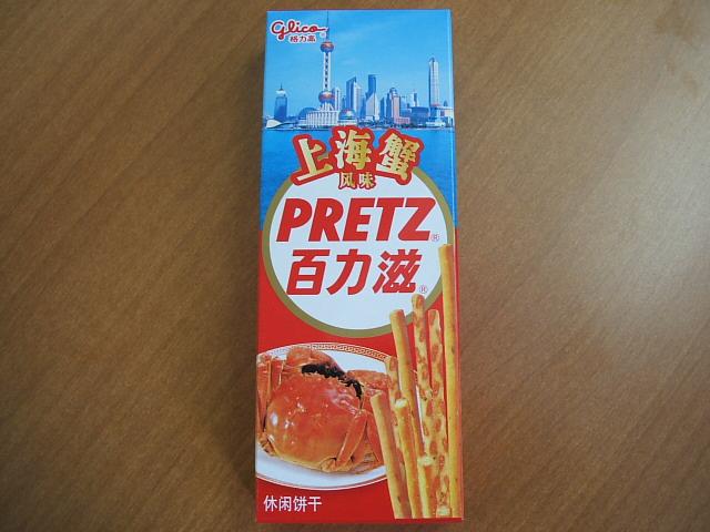 格力高の百力滋に上海蟹風味って?_f0054720_2247842.jpg