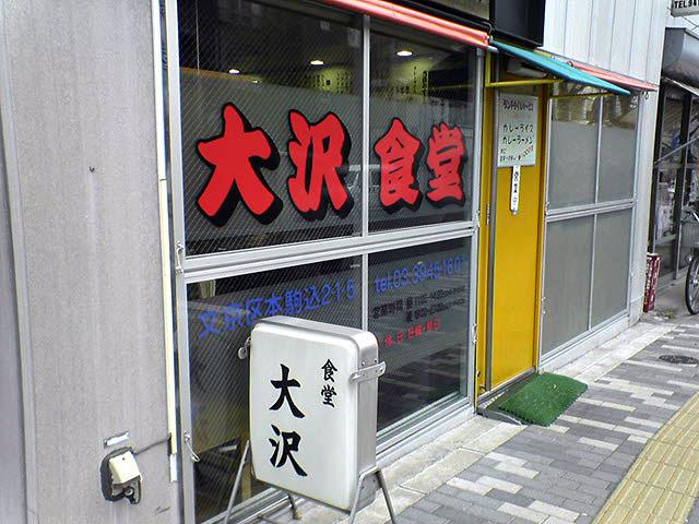 大沢食堂 カレーラーメン中辛_a0016730_17555790.jpg