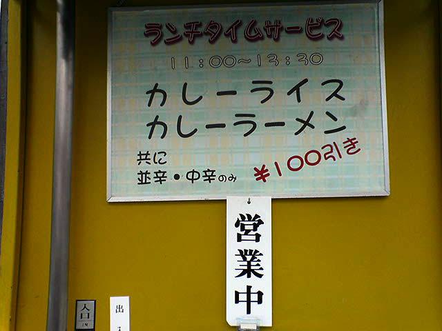 大沢食堂 カレーラーメン中辛_a0016730_175694.jpg