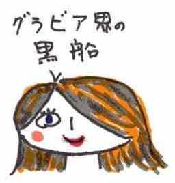 ミス・サイコン_a0037241_124112.jpg