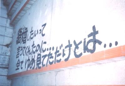 ミス・サイコン_a0037241_124387.jpg