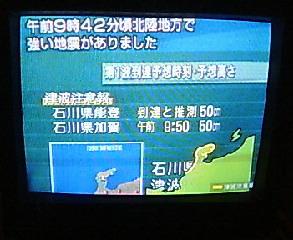 地震だ!_e0063268_956099.jpg
