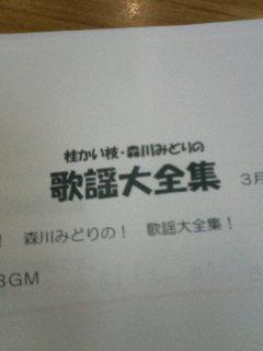 ABCラジオ_f0076322_1657104.jpg
