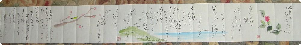 絵巻手紙_c0108460_1525961.jpg