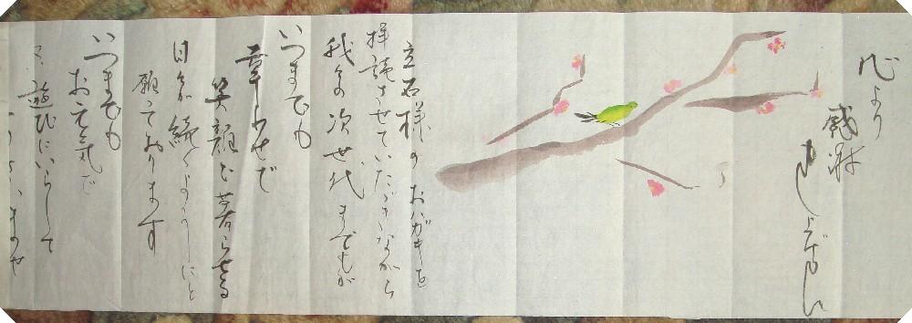 絵巻手紙_c0108460_1561991.jpg