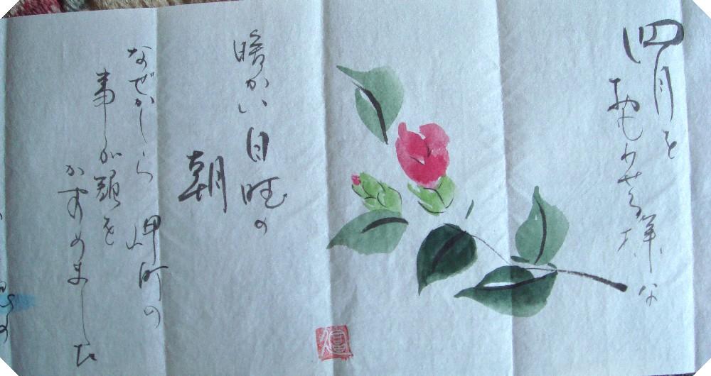 絵巻手紙_c0108460_1583227.jpg