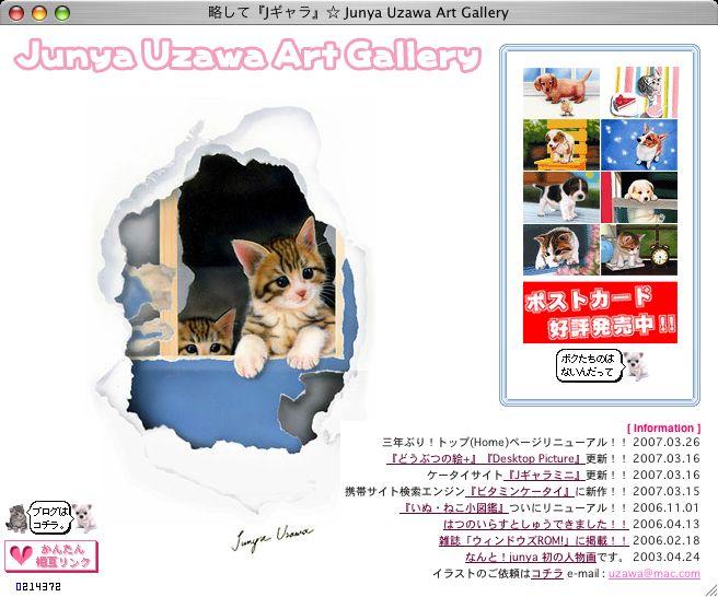 イラストレーター『うざわじゅんや』のHPです。アクリル絵の具によるカワイイ子猫、子犬やカコイイスーパーカーなどの手描きのリアルイラストを多数掲載しています。壁紙、グリーティングカードもありますよ!!