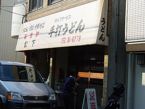 松下製麺所_c0092877_20223027.jpg