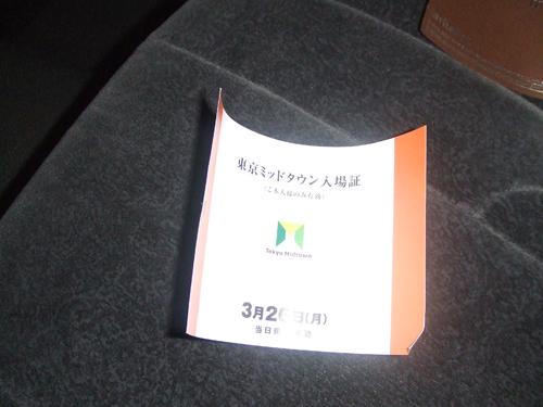 新たな東京の名所!ミッドタウンを見てきました。_f0094800_1032898.jpg