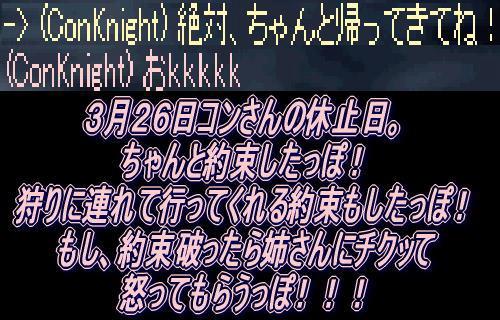 ConKnightさん_f0072010_1233389.jpg