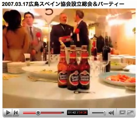 広島スペイン協会設立総会の模様 -youtube にて-_a0033733_14121176.jpg