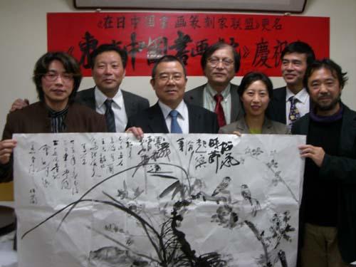 庆祝酒会上,旅日著名中国画家齐梦章,林峥明,袁波,宇俊之,张晓文,王
