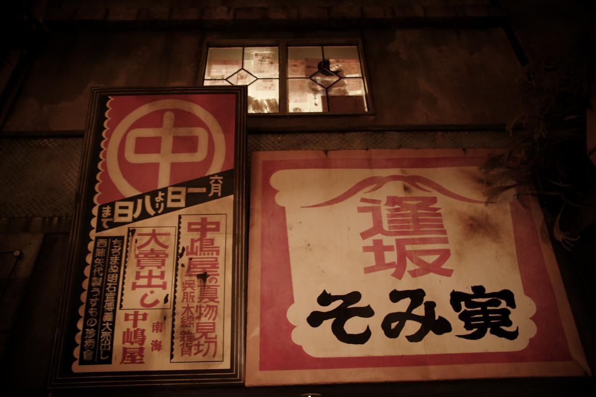 昭和レトロ 4_f0021869_16381568.jpg