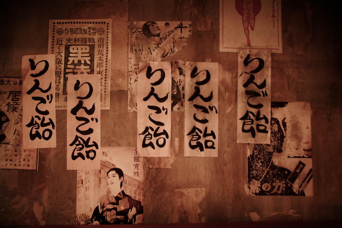 昭和レトロ 4_f0021869_16383834.jpg