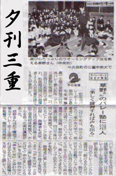 講習会(松阪)_c0000970_8101063.jpg